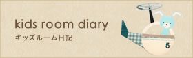 kids room diary