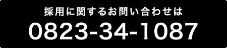 0823341087